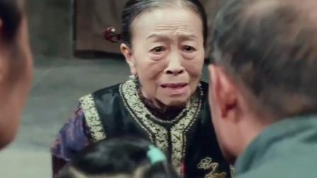 娘道 老太太把兰婆子的子孙后代聚集 网友 这段有点感人!