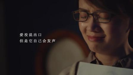 2019阿里家书微电影《爱的留声机》