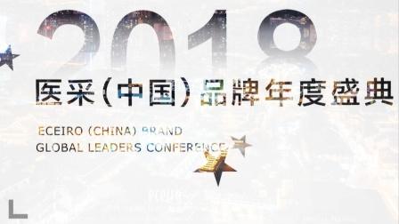 「医采Eceiro & JD家族」· 2018品牌年度盛典