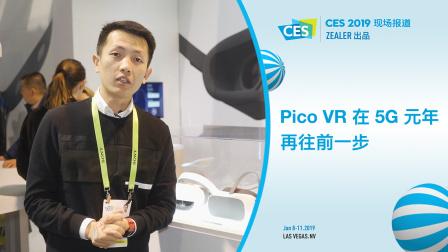 Pico VR 在 5G 元年再往前一步   CES 2019 快速报道