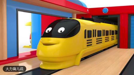 大力说启蒙动画: 小火车汽车英语动画学颜色益智卡通  第二十四集