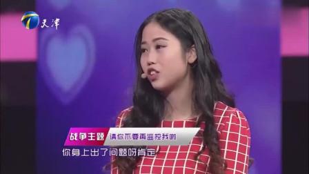 情侣来到爱情保卫战, 瞿伟却被女生叫上台质问还被怼, 涂磊看乐了