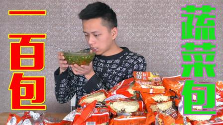用一百包方便面里的蔬菜包做一碗蔬菜汤! 味道会非常好吃吗?