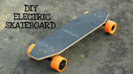 如何在家制作电动滑板