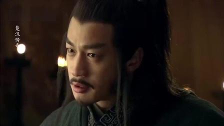 《楚汉传奇》: 项羽说刘邦就是条虫, 放走他无大碍, 岂知这才是他噩梦的开始!