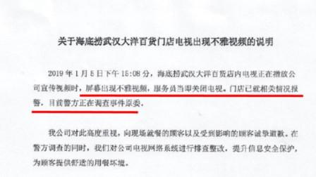 湖北武汉 海底捞播不雅画面后续 男子破解WiFi密码私自投屏 现在男子已被刑拘