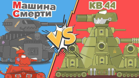 坦克世界动画: kv44对战利维坦, 看谁厉害