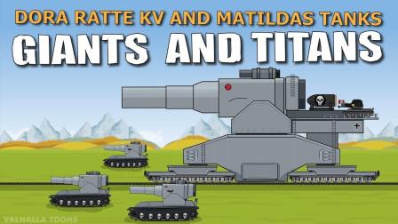 坦克世界动画: D系古斯塔夫, 这么多白云守护