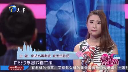 爱情保卫战: 男女嘉宾上场就开吵, 赵川一旁问出原因居然笑了出来