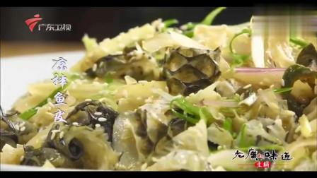 舌尖上的中国-一条鱼可以做10道菜, 从最简单的鱼皮说起!