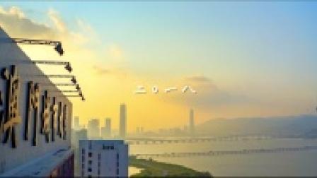 澳門城市大學2018-2019第一學期年度視頻
