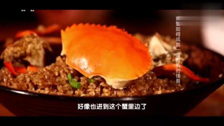 秀山泥土里的美味-糯米炒青蟹-舌尖上的中国