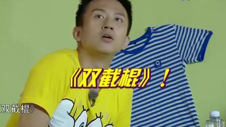 奔跑吧兄弟: 黄队上演蹦床舞秀, 个个身怀绝技, 真是太逗了!