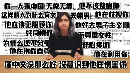 """利用与贬低美国女友? 中国男生的""""大男子主义""""那么严重? 一些对健康情侣关系的理解。"""