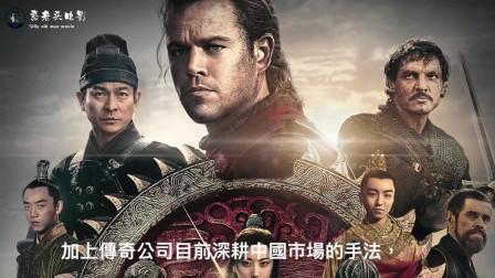长城: 中国宋朝时期欧洲雇佣兵威廉·加林在被囚禁在长城期间共同御敌