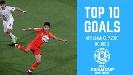亚洲杯小组赛第2轮10佳进球! 武磊2球入选, 第1名真是毫无悬念!