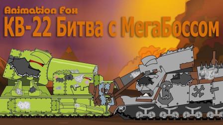 坦克世界动画: kv22决战利维坦, 结果两败俱伤