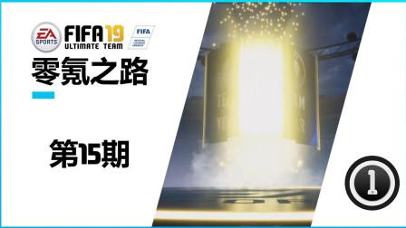 """【一球】FIFA19 零氪之路 #15 """"TOTY开卡"""""""