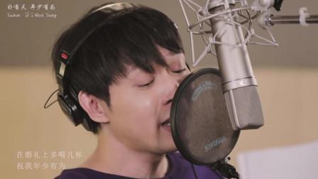 朴有天翻唱《年少有为》原版视频