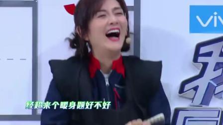"""快乐大本营: 出现新游戏, """"经超猜字"""", 连娜姐都笑成这样!"""