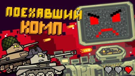 坦克世界动画: 复制大军来了