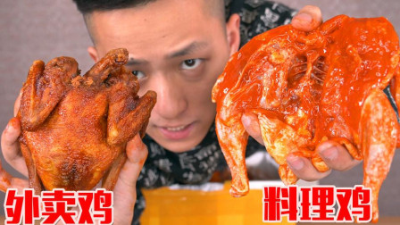 做一份外卖烤全鸡! 一只鸡成本不到七块钱! 味道一模一样!