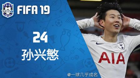 """【一球】FIFA19 天津泰达经理生涯 #24 """"孙兴慜"""""""