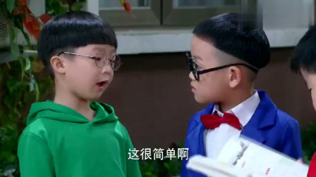 大头儿子要玩侦探柯南, 把自己打扮成柯南, 小伙伴却说他不像柯南