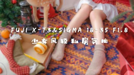 富士xt3+适马18-35 f1.8 少女风轻私房实拍(fringer转接环)
