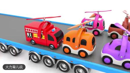 大力说启蒙动画: 多轮平板车载直升机学英语颜色动画 第三十五集