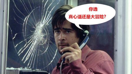 敢挂电话马上挂, 神秘来电让渣男绝望, 是要面子还是要活着?
