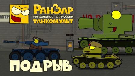 坦克世界动画: kv2你还能欺负卡尔