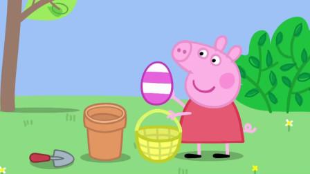 小猪佩奇: 大象艾米丽也找到彩蛋啦, 大家都好厉害