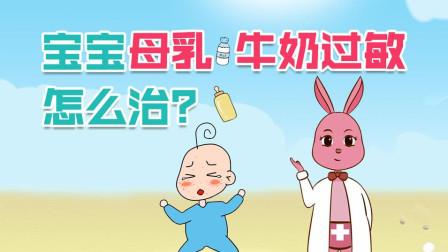 宝宝母乳、牛奶都过敏怎么办?