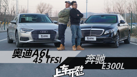 上车开怼: 看奥迪A6L与奔驰E级如何抢占豪华市场, 推背感重要吗?