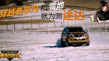 穿越老掌沟和雪地, 就为测途达!