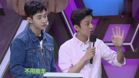 快乐大本营: 黄磊王迅挑战成语接龙, 队友全程智商掉线, 杨迪神助攻!