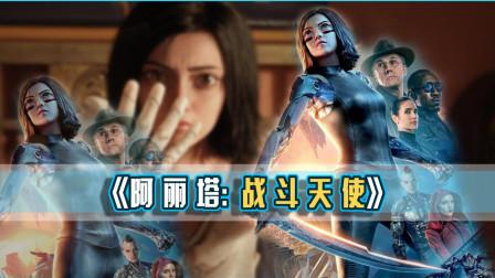 《阿丽塔: 战斗天使》: 这部传说中接班阿凡达的电影