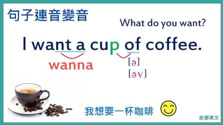 英文句子连音和变音: I want a cup of coffee 我想要一杯咖啡