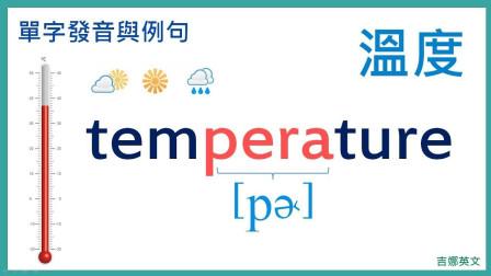 温度英文单词与例句教学: temperature 温度