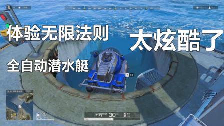 射击游戏变成海底乐园, 免费体验潜水艇, 这还是吃鸡游戏么?