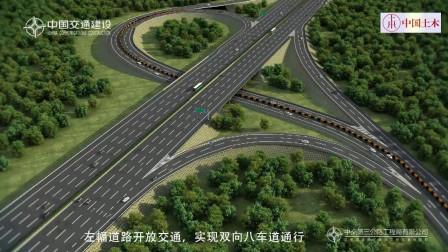 中交三公局、改扩建工程、交通导改施工方案、施工动画