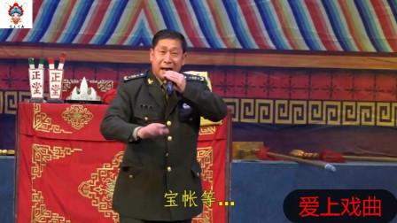 豫剧大师刘法印高徒陈首凯《黄鹤楼》选段, 正宗豫剧沙河调唱腔!