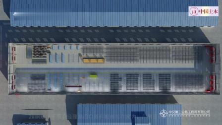 中交三公局标准化场地建设、混凝土拌合站、钢筋加工场、沥青拌合站、施工动画