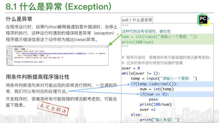 【WeixiStyle Python OOP】第八章 异常 (1/2)