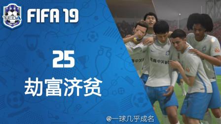 """【一球】FIFA19 天津泰达经理生涯 #25 """"劫富济贫"""""""