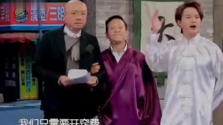 宋小宝、尹正最新小品: 郭麒麟化妆空虚公子, 把徐峥都逗笑场了!