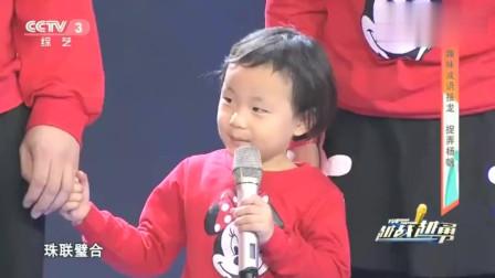 主持人跟萌娃台上PK成语接龙, 杨帆被萌娃套路
