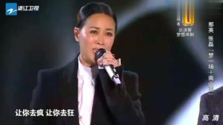 张磊决战总决赛, 跟那英合唱, 好听
