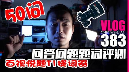 怎样在商业拍摄中让企业老板满嘴顺口溜【Vlog-383】